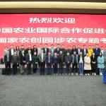 2021-03 参加南京市国家农创园活动